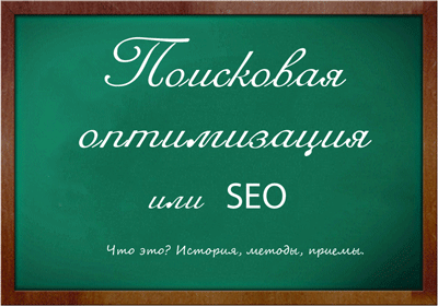 Poiskovaya-optimizatsiya-SEO-Kartinka